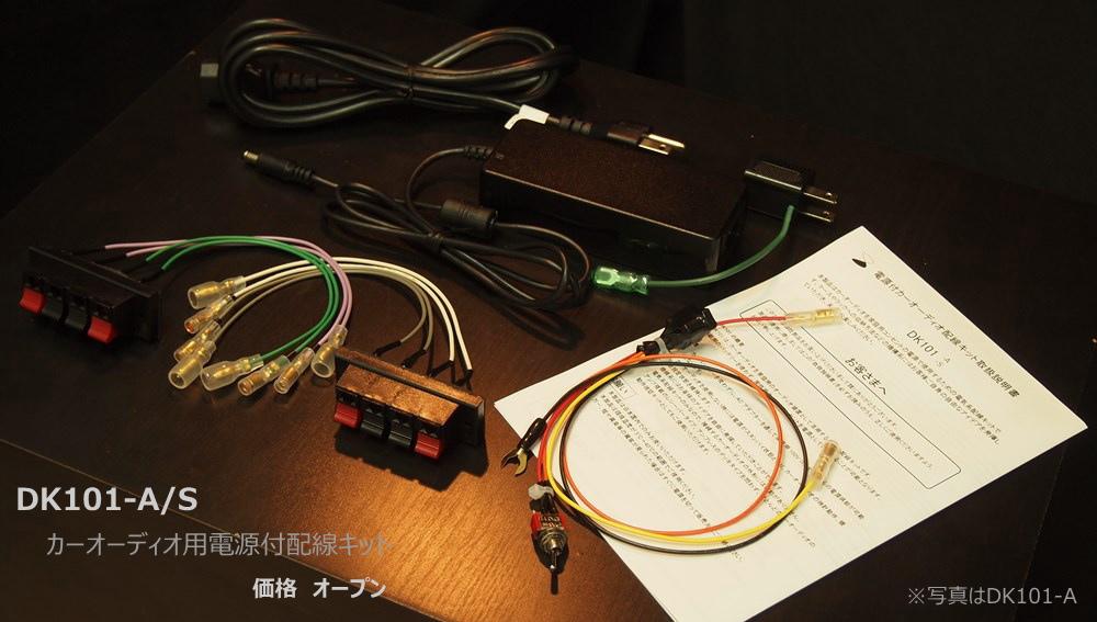 WEB_DK101-Product